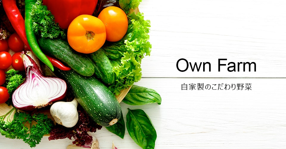 自家製のこだわり野菜